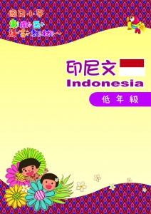 東南亞語學習教材-印語