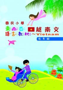 東南亞語學習教材-越語